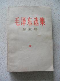 《毛泽东选集》第五卷 3架