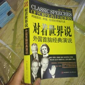 【正版库存】对着世界说:外国首脑经典演说