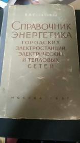 城市发电站电力网和热网的动力工程手册(俄文版)