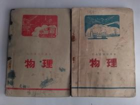 文革课本:山东省高中课本 物理 第一册【两本】