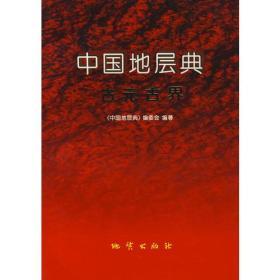 9787116022164中国地层典古元古界
