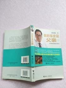 我的事业是父亲3:蔡笑晚家庭教育演讲【实物图片,扉页有字迹】