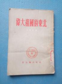 伟大祖国的东北 【湖北省广济第一初级中学委员会】