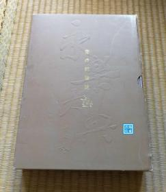 【海外新发现永乐大典十七卷】 精装带函套  上海辞书出版社2003年