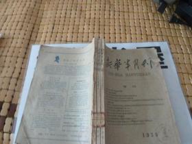 新华月报(1959年第1、2、3期)三本合售,馆藏佳品