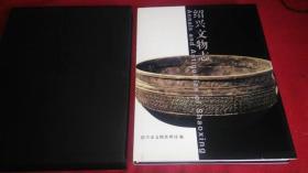 绍兴文物志(8开布面精装本)函套