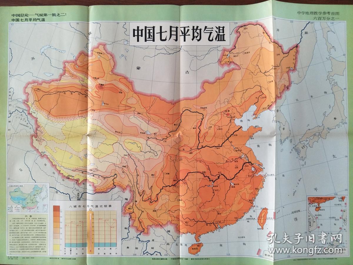 中国七月平均温�_中国七月平均气温图(中学地理教学参考挂图)