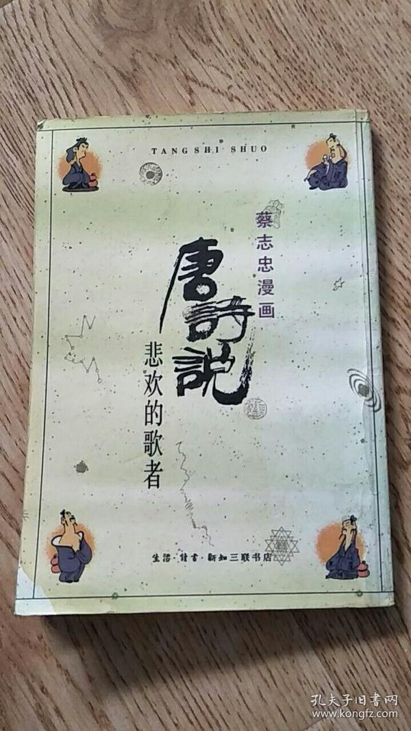 蔡志忠漫画:唐诗说  悲欢的歌