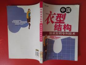 中国衣型结构服装发明专利技术