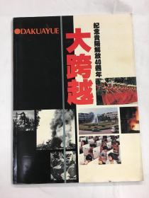 大跨越 纪念贵阳解放40周年
