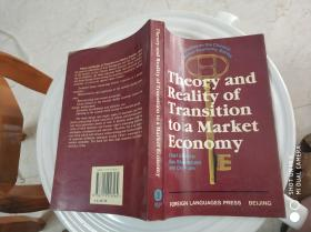 Theory and Reality of Transition to a Market Economy(中国走向市场经济的理论与现实)