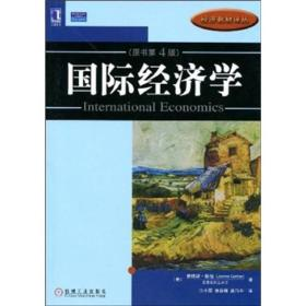 经济教材译丛:国际经济学(原书第4版)