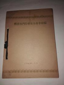 1956年北京铁路管理局机务部门行车安全命令汇编