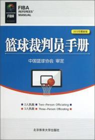 篮球裁判员手册-2013年最新版
