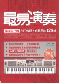 最易演奏-简谱电子琴入门教程+老歌金曲128首-零起步入门版