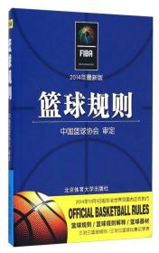 篮球规则(2014年最新版)