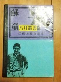 《米》苏童签赠本(1991年初版·八月丛书)