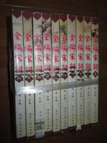 全编宋词  (全10册)