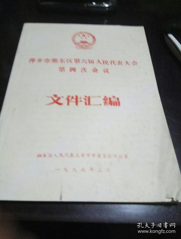 萍乡市湘东区六届 五次会议文件汇编   1995年
