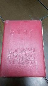 鲁迅语录(语录本,塑料封套,毛主席手书鲁迅诗,多幅图片)