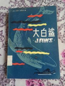 大白鲨([美]彼得﹒本奇利著)