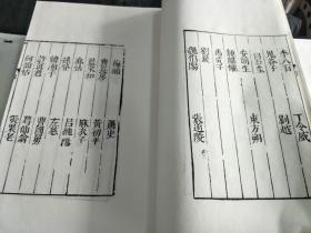 仙蛋奇踪_珍稀古籍丛刊仙佛奇踪(一函八册全),原价2400元