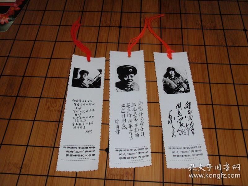 文革书签:雷锋(毛泽东,周恩来,华国锋题词)L6