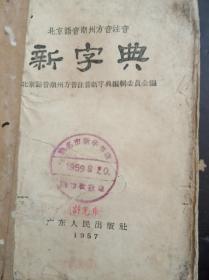北京语音潮州方音注音新字典(精装,内有插图,繁体,1957年)(稀见初版一印)