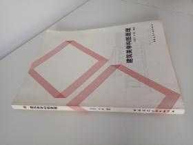 建筑美学构图原理
