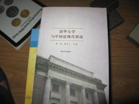 清华大学与中国近现代科技