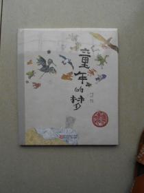 中国原创绘本精品系列 童年的梦(精装本原塑封未拆开)