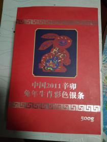 2011免年彩色银条500克