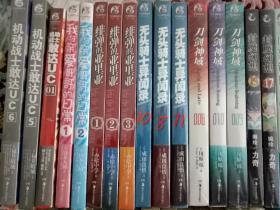 天闻角川轻小说系列61册合售