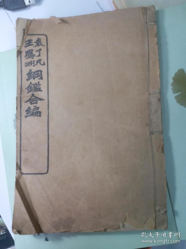 袁了凡 王凤洲 纲鑑合编 卷14.15,16,一册。。线装本,32开。