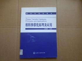 相转移催化原理及应用(研究生教学用书)