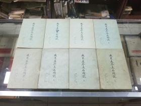 戚廖生序本石头记(全八册)