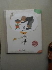 中国儿童原创绘本精品系列:当心小妖精(精装本原塑封未拆开)