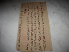 清人信札-潞城小学堂【暴相斋】写的家书一张!23/13厘米