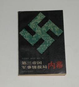 第三帝国军事情报局内幕  1988年