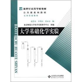 新世纪高等学校教材·公共课系列教材·化学实验教材:大学基础化学实验