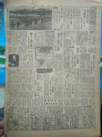 昭和十九年1944《朝日新闻》、日军侵占湖南长沙,衡阳,美国在华空军。(1号)