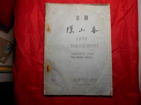 京剧:《瑶山春》主旋律谱 (广西壮族自治区京剧团演出)