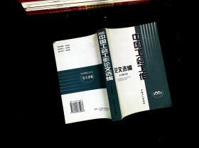 中国工会工作论文选编:2005