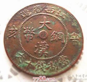 江西省造辛亥大汉铜币 当制钱十文