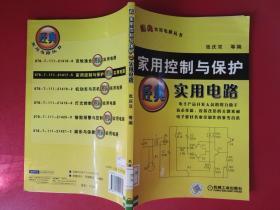 家用控制与保护经典实用电路