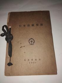 1963年北京铁路局行车组织规则