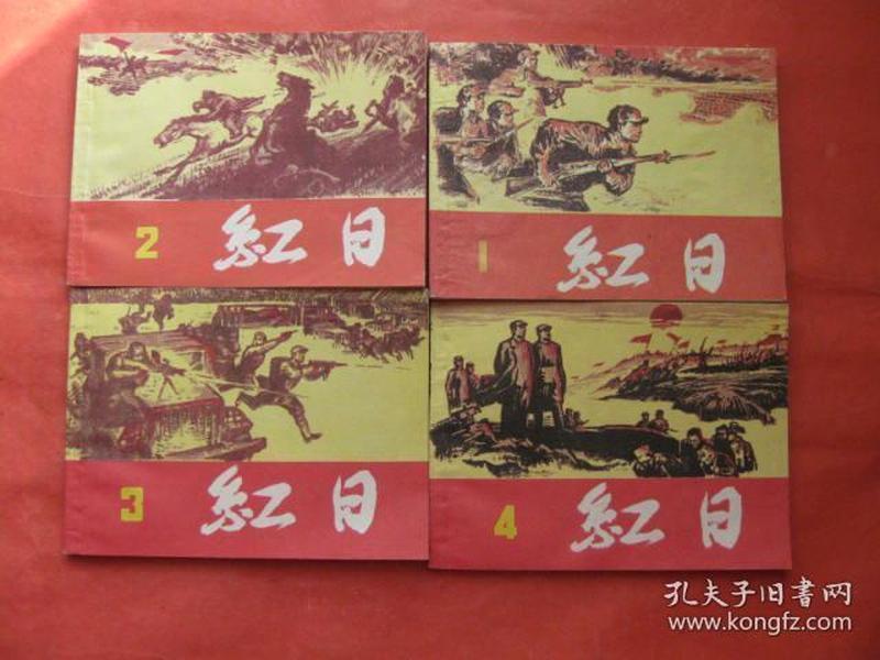连环画 :红日 1--4全