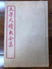 文学尺牍大全集 清代禁书之一 全十六册