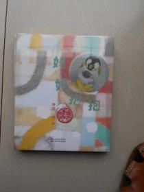 中国原创绘本精品系列 妈妈抱抱(精装本.原塑封未拆开)