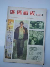 连环画报1980.7;